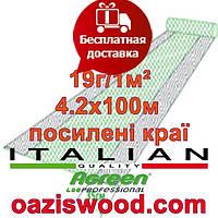 Агроволокно р-19 4,2*100м AGREEN 4сезона, усиленные края Итальянское качество, фото 1