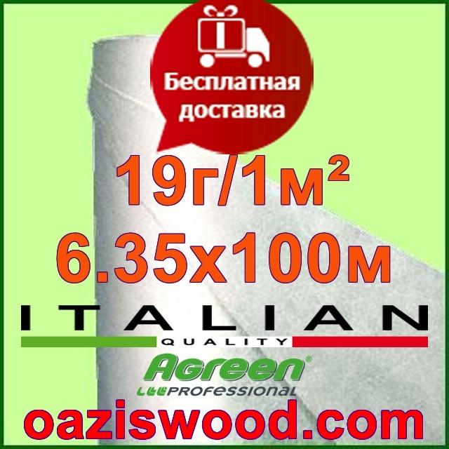 Агроволокно р-19 6,35*100м AGREEN 4сезона белое Итальянское качество