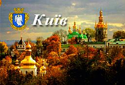 Магнит на холодильник. Киев. Виниловый магнит