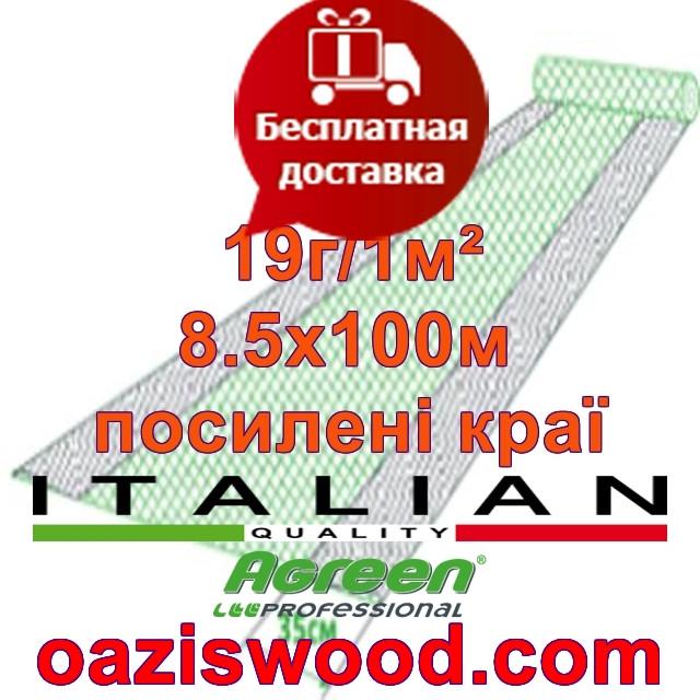 Агроволокно р-19 8,5*100м AGREEN 4сезона, усиленные края Итальянское качество