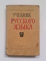 Учебник русского языка  для восьмилетней школы Просвещение 1969 год
