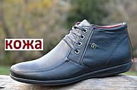 Ботинки полуботинки мужские зимние кожаные черные (код 4332), фото 1