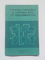 Шевченко М. Очистка питьевых и сточных вод от ядохимикатов