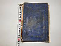 Книга старинная ЕВАНГЕЛИЕ 9560