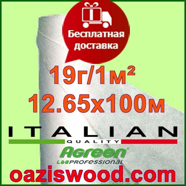 Агроволокно р-19 12,65*100м AGREEN 4сезона біле Італійське якість