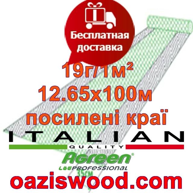 Агроволокно р-19 12,65*100м AGREEN 4сезона, усиленные края Итальянское качество