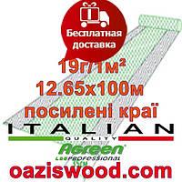 Агроволокно р-19 12,65*100м AGREEN 4сезона, усиленные края Итальянское качество, фото 1