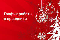 График работы и отправок Новой Почтой на Новогодние Праздники!
