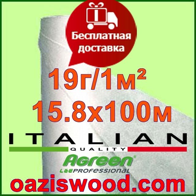 Агроволокно р-19 15,8*100м AGREEN 4сезона белое Итальянское качество