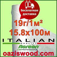 Агроволокно р-19 15,8*100м AGREEN 4сезона белое Итальянское качество, фото 1