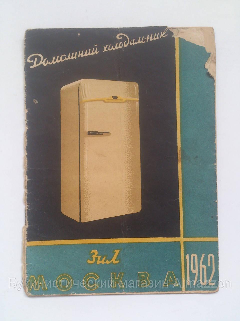 Домашний холодильник Зил Москва 1962 год. Краткое руководство по эксплуатации и уходу