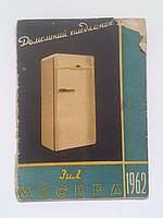 Домашний холодильник Зил Москва 1962 год. Краткое руководство по эксплуатации и уходу, фото 1