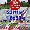 Агроволокно р-23 1,6*50м AGREEN 4сезона белое Итальянское качество
