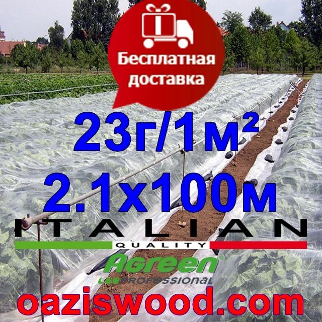Агроволокно р-23 2,1*100м AGREEN 4сезона белое Итальянское качество