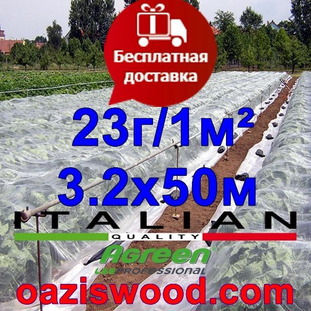 Агроволокно р-23 3,2*50м AGREEN 4сезона белое Итальянское качество