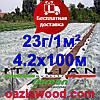 Агроволокно р-23 4,2*100м AGREEN 4сезона белое Итальянское качество