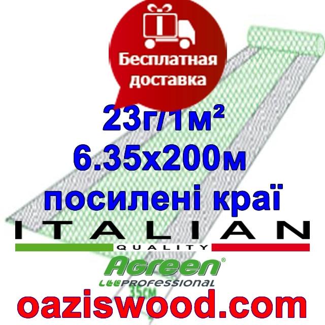 Агроволокно р-23 6,35*200м AGREEN 4сезона, усиленные края Итальянское качество