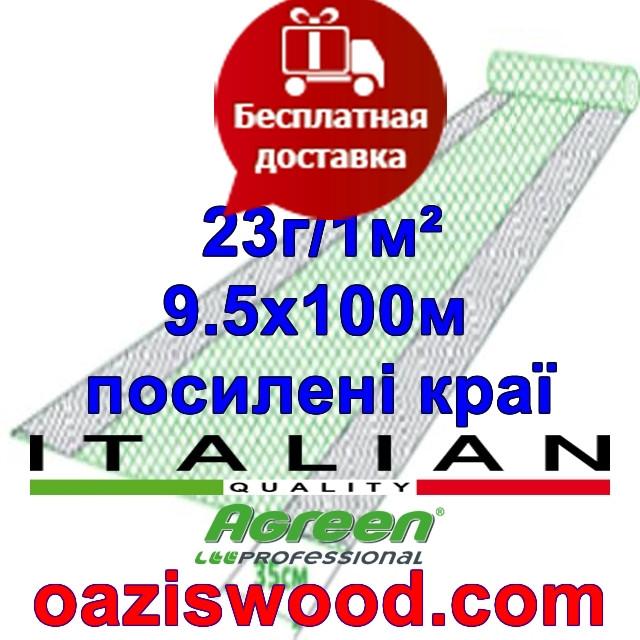 Агроволокно р-23 9,5*100м AGREEN 4сезона, усиленные края Итальянское качество