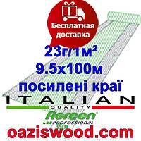 Агроволокно р-23 9,5*100м AGREEN 4сезона, усиленные края Итальянское качество, фото 1