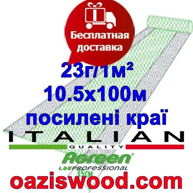 Агроволокно р-23 10,5*100м AGREEN 4сезона, усиленные края Итальянское качество