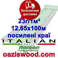 Агроволокно р-23 12,65*100м AGREEN 4сезона, усиленные края Итальянское качество