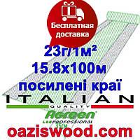 Агроволокно р-23 15,8*100м AGREEN 4сезона, усиленные края Итальянское качество, фото 1