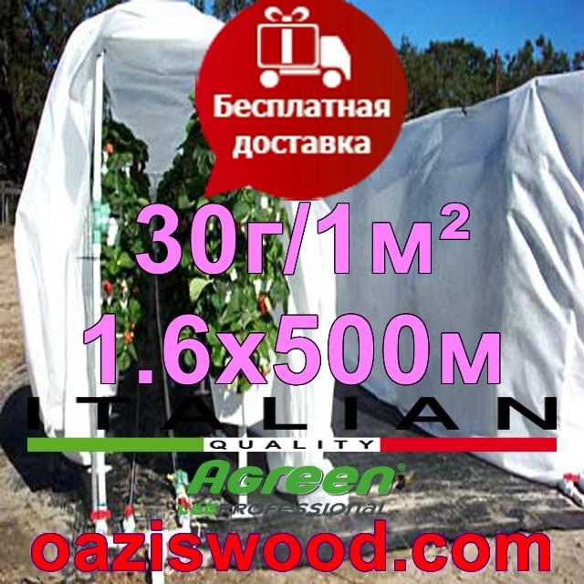 Агроволокно р-30g 1,6*500м AGREEN 4сезона белое Итальянское качество