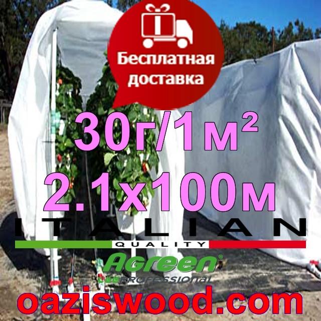Агроволокно р-30g 2.1*100м AGREEN 4сезона белое Итальянское качество