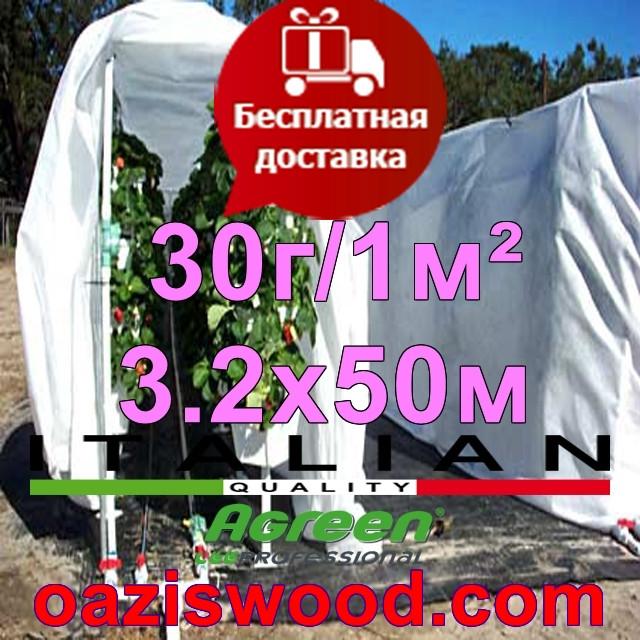 Агроволокно р-30g 3.2*50м AGREEN 4сезона белое Итальянское качество