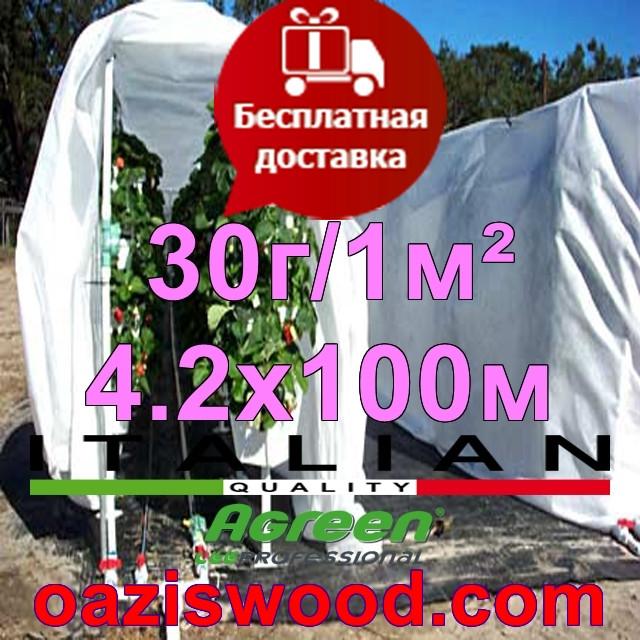 Агроволокно р-30g 4.2*100м AGREEN 4сезона белое Итальянское качество