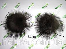 Меховой помпон Чернобурка, 18 см, пара 1408, фото 2