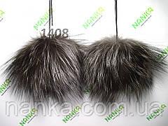 Меховой помпон Чернобурка, 18 см, пара 1408