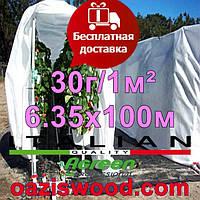 Агроволокно р-30g 6.35*100м AGREEN 4сезона белое Итальянское качество