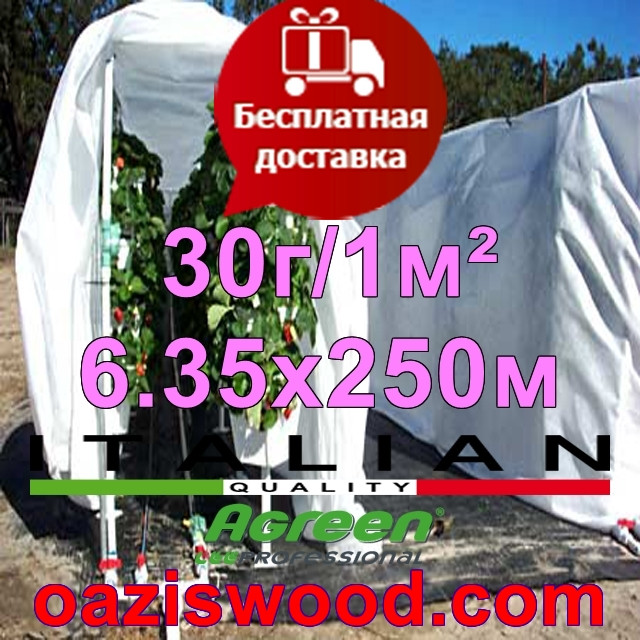 Агроволокно р-30g 6.35*250м AGREEN 4сезона біле Італійське якість