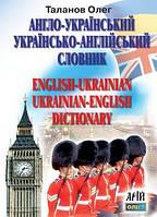 Англо-український, українсько-англійський словник. 35 тисяч слів, Таланов Олег