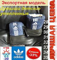 Сапоги детские демары Adidas (Адидас). Дутики (дутыши) сноубутсы с утеплителем.
