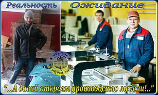 """Ожидание и реальность: развеим некоторые мифы. Вот так выглядит """"производство мебели"""" в глазах рядового украинца - и, не скорю, в моих глазах иллюзия идеальной жизни была такой же... :-) Ну и """"правда жизни"""" - как оно начинается (!) на самом деле. ;"""