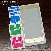 Защитное 2,5D стекло для LeEco Pro 3 (X727, X722) (gold silk)