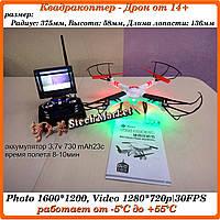 Квадрокоптер - Дрон с камерой