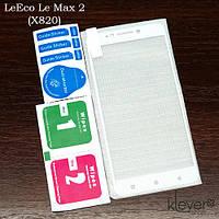 Защитное 2,5D стекло для LeEco Le Max 2 (X820) (white silk)