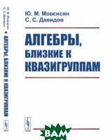 Мовсисян Ю.М. Алгебры, близкие к квазигруппам