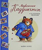 Медвежонок Паддингтон и его невероятные приключения, 978-5-389-09862-6