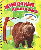 Книги с трафаретками. Животные нашего леса. Трафаретки для самых маленьких (животные + 4 фломастера)