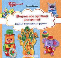 Модульное оригами для детей. Создаем сказку своими руками, 978-5-222-22457-1, 978-5-222-24478-4