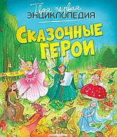 Эмили Бомон. Сказочные герои, 978-5-389-10696-3