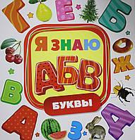 Буквы 33, 978-5-353-07173-0