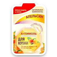 Средство от моли Антимоль для кухни апельсин