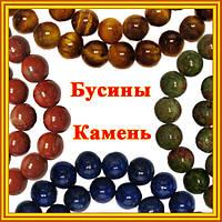 Новое Поступление: Бусины из Камня. Коды 6360 - 6371