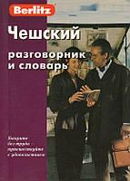 Чешский разговорник и словарь.