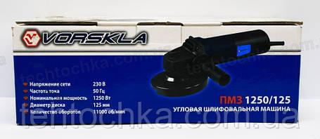Болгарка VORSKLA ПМЗ 1250 - 125, фото 2